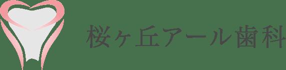 桜ヶ丘アール歯科