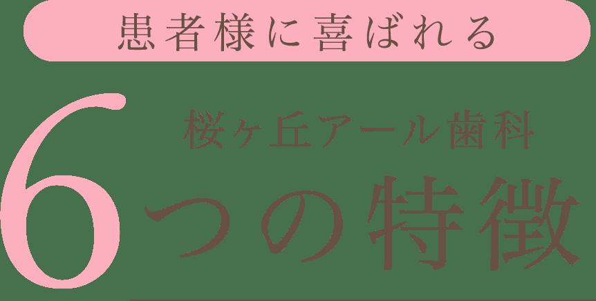 患者様に喜ばれる桜ヶ丘アール歯科の6つの特徴